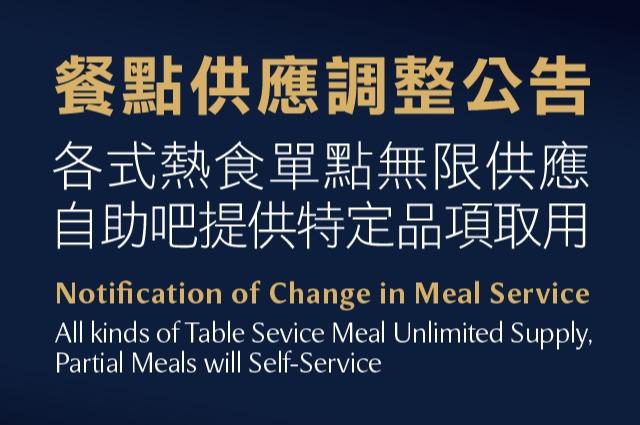 餐點供應型態調整